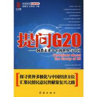 提问G20: 洞悉未来十年的世界与中国(货号:TW) 郭振玺,高海浩 9787505118836 红旗出版社威尔文化图
