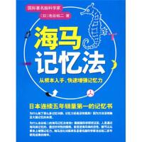 学习力丛书:海马记忆法 [日] 池谷裕二 孙香 南海出版公司