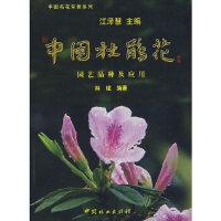 【旧书二手书9成新】中国杜鹃花:园艺品种及应用 林斌著 9787503852350 中国林业出版社