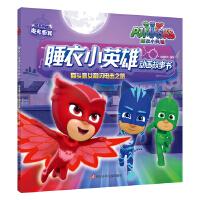 睡衣小英雄动画故事书(第1辑):猫头鹰女和闪电击之旅