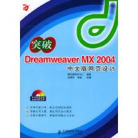 突破Dreamweaver MX 2004中文版网页设计(含1CD)