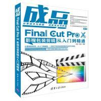 成品 Final Cut Pro X影视包装剪辑从入门到精通 Final Cut Pro X软件视频自学教程书籍 影视