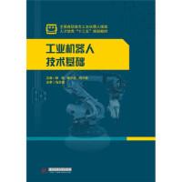【二手旧书8成新】工业机器人技术基础 韩珂 蔡小波 司兴登 9787568040525 华中科技大学出版社