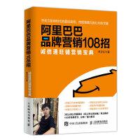 阿里巴巴品牌营销108招:诚信通旺铺营销宝典