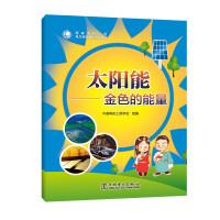 太阳能――金色的能量(藏汉)
