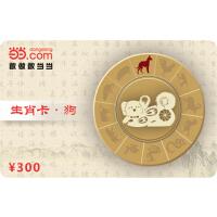 当当生肖卡-狗300元【收藏卡】