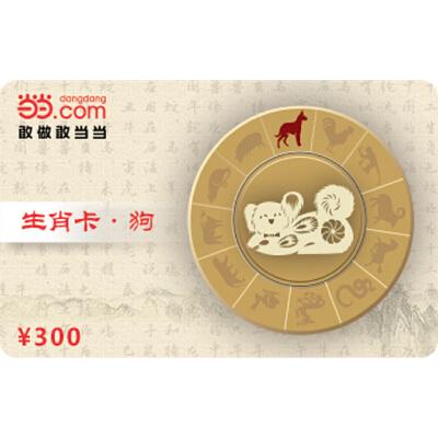 当当生肖卡-狗300元【收藏卡】新版当当实体卡,免运费,热销中!