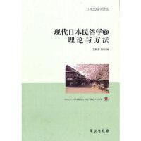【二手旧书9成新】现代日本民俗的理论与方法9787507736465王晓葵,何彬学苑出版社