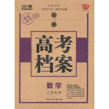 2011年 高考档案 数学(江苏专用)