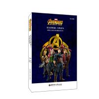 英文原版. Avengers: Infinity War 复仇者联盟3:无限战争(赠英文音频与单词随身查APP)