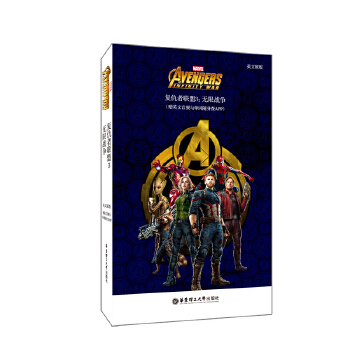 英文原版. Avengers: Infinity War 复仇者联盟3:无限战争(赠英文音频与单词随身查APP) 漫威官方授权,适合小学高年级学生以及初中生阅读的英语故事,传递源源不断的正能量,让孩子更为勇敢、自信、坚强……