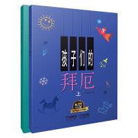 孩子们的拜厄上.下(有声音乐系列图书) 扫二维码配合app学琴无忧