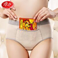 【2条装】浪莎生理内裤女士月经期三角裤高腰暖宫不易侧漏纯棉裆姨妈裤