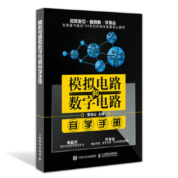 模拟电路和数字电路自学手册 知名电子专家蔡杏山老师作者出书过百种,所著图书曾在开巻统计销量总码洋常年名列前茅,并创单本销量10万册以上