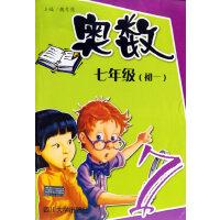 奥数(7年级初1)