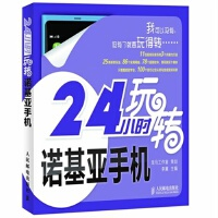 【RT7】24小时玩转诺基亚手机 龙马工作室 策划,李冀 人民邮电出版社 9787115279491