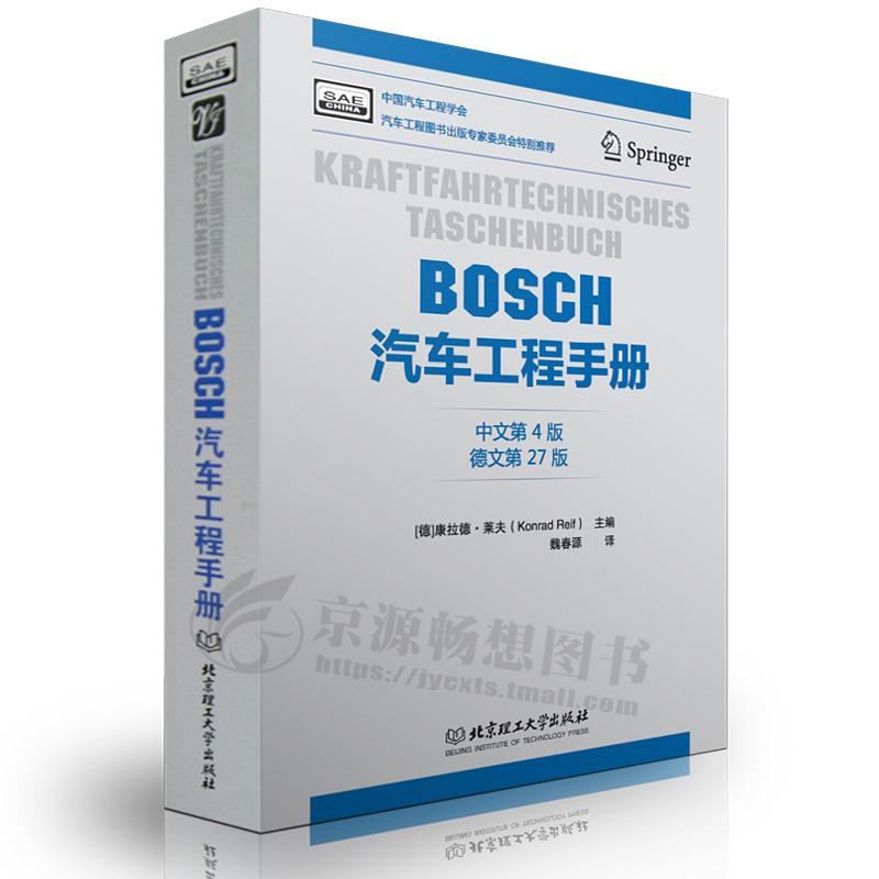 BOSCH汽车工程手册(中文第四版) 汽车基础理论知识 汽车设计研发 汽车结构与原理 汽车工程师从业专业书籍 bosch博世汽车工程手册 正版新书