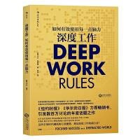 深度工作 如何有效使用每一点脑力 deep work 卡尔纽波特 个人成长提升自我 自控力精进 青春