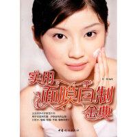 【二手旧书9成新】实用面膜自制金典9787802039414贝拉中国妇女出版社