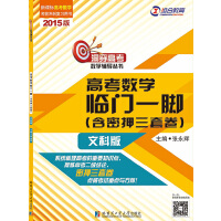 2015 高考数学临门一脚(含密押三套卷) (文科版)