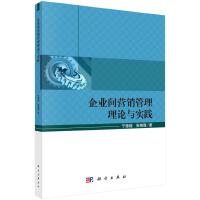 企业间营销管理理论与实践