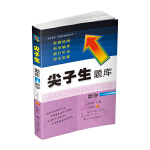 2020春尖子生题库系列--数学三年级下册(北师版)(BS版)