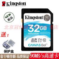 【支持礼品卡+送多功能读卡器包邮】金士顿 SD卡 32G 90MB/s 高速内存卡 32GB UHS-I U3 V30