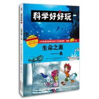 正版书籍 《科学好好玩――生命之源――水》 韩国Hemingway科普读物编写会 北方妇女儿童出版社