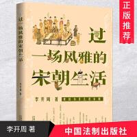 正版现货 过一场风雅的宋朝生活 中国法制出版社