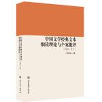 【旧书二手书9成新】中国文学经典文本细读理论与个案批评(诗歌 散文) 张学凯 9787310044467 南开大学出版