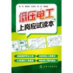 【二手旧书8成新】低压电工上岗应试读本 朱可、黄咏梅、孔庆林、相亮 9787122224712 化学工业出版社