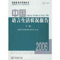 中国语言生活状况报告(2006)下编