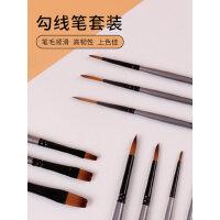 蒙玛特尼龙油画笔套装水粉丙烯水彩画笔勾线笔排笔扇形笔刷多款可选
