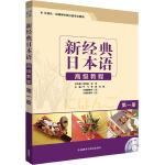 新经典日本语高级教程(第一册)(配MP3光盘)