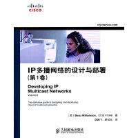 【按需印刷】-IP多播网络的设计与部署.第1卷