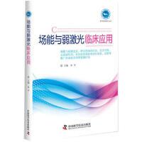 场能与弱激光临床应用(货号:W1) 9787504676412 中国科学技术出版社 朱平威尔文化图书专营店