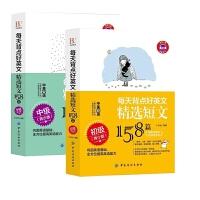 英文图书 每天背点好英文 精选短文158篇 初级 中级全套2册 中国纺织出版社 外语 英语读物正版书籍