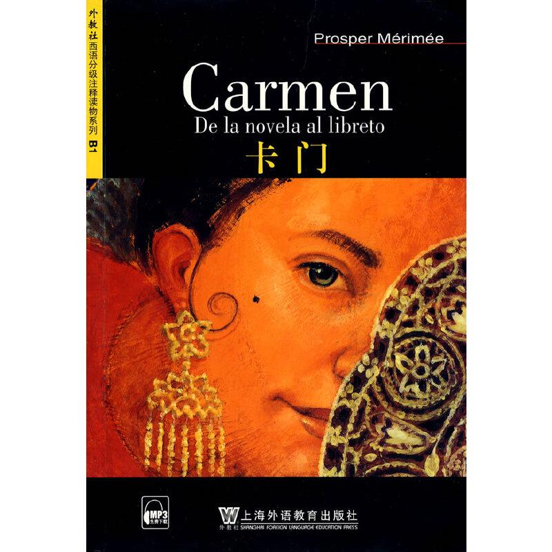 外教社西班牙语分级注释读物:卡门