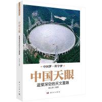 中国天眼:遥望深空的天文重器