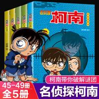 5册名侦探柯南漫画书第45-49辑 新版彩色抓帧简单而不长的儿童推理悬疑小说 充满无穷的正能量破案高手小学生喜欢看的悬疑