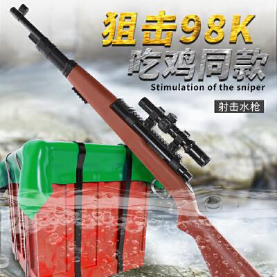 【两件六折 三件五折】儿童水枪玩具吃鸡98K绝地求生男孩女孩夏日戏水抽拉式喷水呲水枪