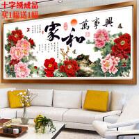 十字绣 花开富贵十字绣家和万事兴成品机绣客厅新款挂画大幅大画 图1(框后约160*70cm)