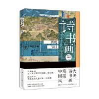 诗书画 传统节日 大美诗书画 笔墨中国风