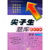 2016春尖子生题库系列--八年级英语下(人教版)(R版)