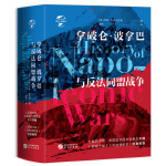 华文全球史034・拿破仑・波拿巴与反法同盟战争