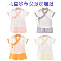 婴儿套装夏季童装纱布和服儿童短袖汉服宝宝家居空调睡衣