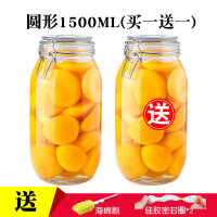 玻璃密封罐腌��檬蜂蜜酵素泡菜玻璃瓶子透明�ξ锕弈谭酃薮筇� ()