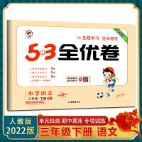 2020新版53全优卷小学语文三年级下册人教部编版RJ版 3年级同步单元测试+期末专项测试+期末教学质量检测共计27套