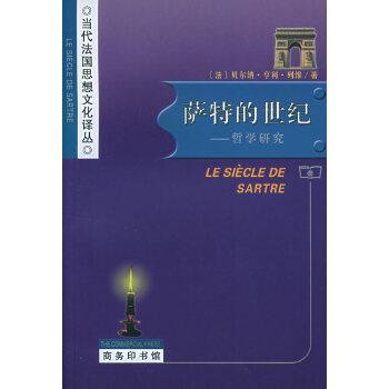 萨特的世纪:哲学研究——当代法国思想文化译丛