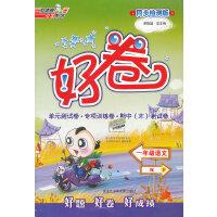12春好卷一年级语文R(配人教版)下(2011年10月印刷)